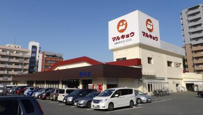 マルキョウ 野中店の画像1