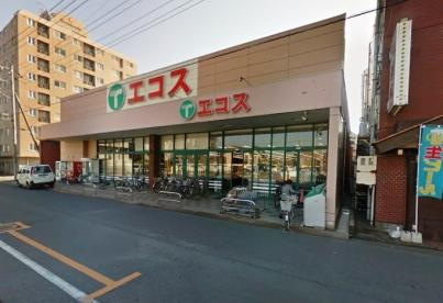 エコス 上広谷店の画像1