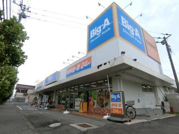 Big-A鶴ヶ島脚折町店の画像1
