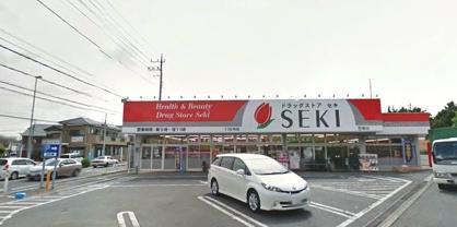 ドラッグストアセキ笠幡店の画像1