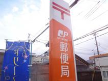 京都七条油小路郵便局