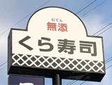 くら寿司 加古川平岡店