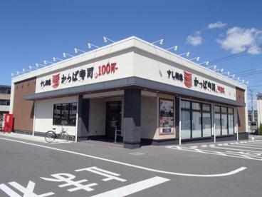 かっぱ寿司越谷レイクタウン店の画像1