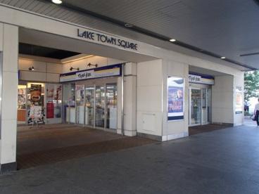 マツモトキヨシ越谷レイクタウン駅店の画像1