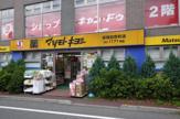 マツモトキヨシ 板橋前野町店