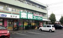 業務スーパー坂戸店