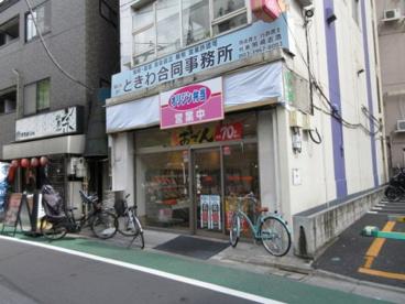 オリジン弁当 ときわ台店の画像1
