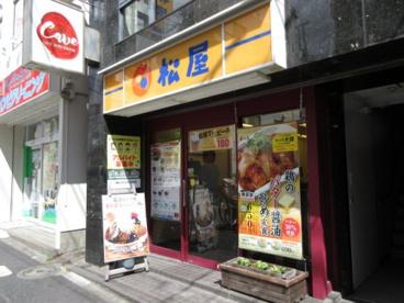 松屋 ときわ台店の画像1
