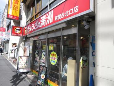 ぎょうざの満州 常盤台北口店の画像1