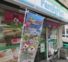 ファミリーマート浦和常盤店