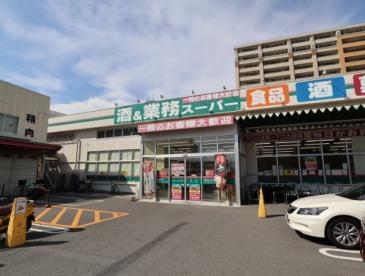 業務スーパー 鶴見店の画像1