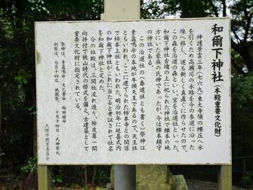 和爾下神社(わにしたじんじゃ)の画像2
