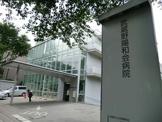 武蔵野陽和会病院