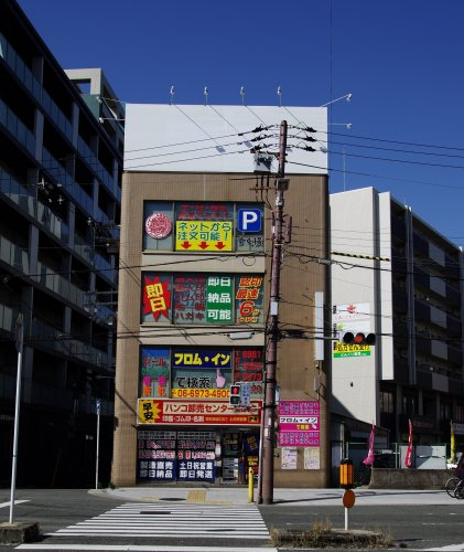 フロムイン ハンコ印刷ゴム印スピード卸売センター 関西本部玉造店の画像