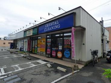 和光舎クリーニング東光店の画像1