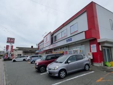 ドラッグイレブン 吉塚店の画像1
