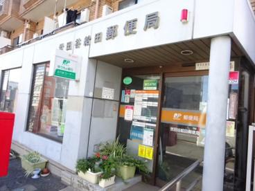 世田谷給田郵便局の画像1