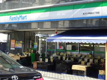 ファミリーマート給田3丁目店の画像1