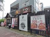 博多一番どり 居食家あらい東光店