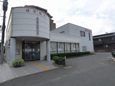 (株)佐賀銀行 三宅支店の画像1