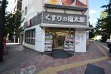 くすりの福太郎 銀座1丁目店