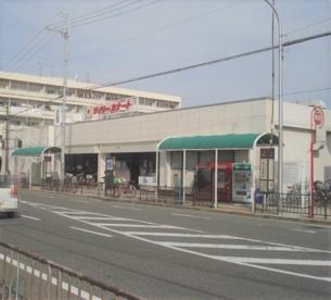 デイリーカナート向ヶ丘店の画像1
