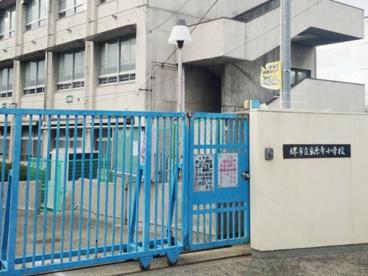 堺市立家原寺小学校の画像1