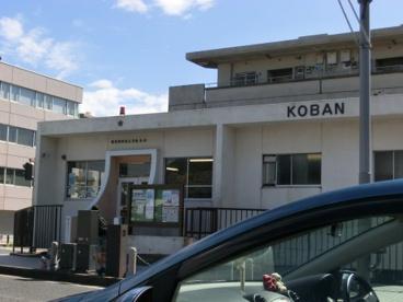 浦賀警察署 久里浜交番の画像1