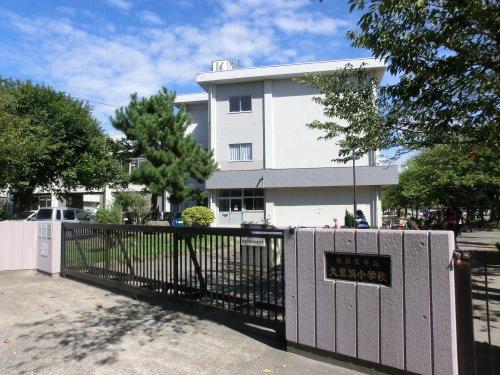 横須賀市立久里浜小学校の画像