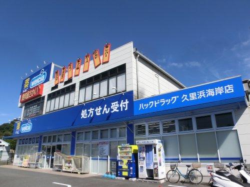 ハックドラッグ久里浜海岸店の画像