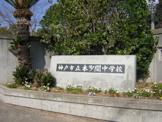 神戸市立本多聞中学校。