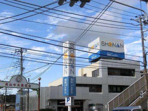 湘南信用金庫 武山支店の画像