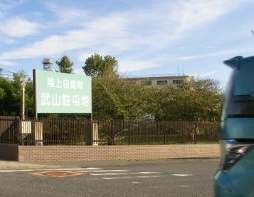 自衛隊 武山駐屯地の画像1