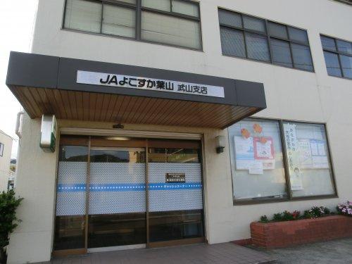 JAよこすか葉山 武山支店の画像
