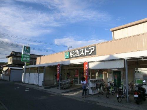 京急ストア武山店の画像