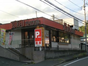 安楽亭 横須賀衣笠店の画像1