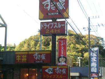 すき家横須賀衣笠店の画像1
