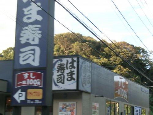 はま寿司 横須賀衣笠店の画像