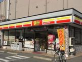 デイリーヤマザキ 東大阪稲田店
