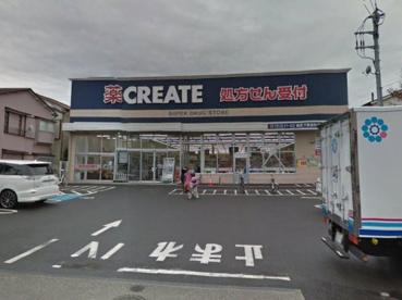クリエイトS・D 鶴見下野谷町店の画像1