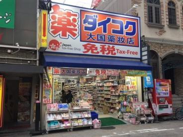 ダイコクドラッグ 道頓堀御堂筋店の画像1