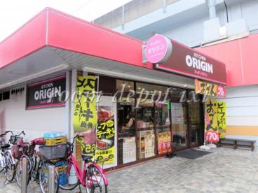 キッチンオリジン南行徳2号店の画像1