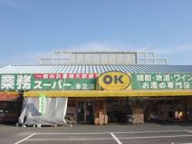 業務スーパー香芝店