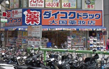 ダイコクドラッグ 日本一店の画像1