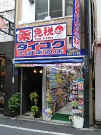 ダイコクドラッグ 心斎橋三津寺店の画像1