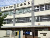 大阪狭山市立 北小学校
