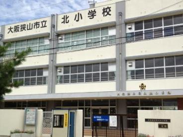 大阪狭山市立 北小学校の画像1