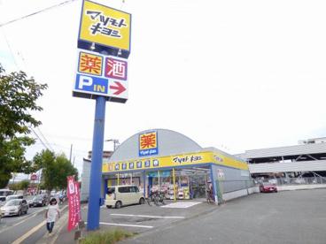 マツモトキヨシ 向新町店の画像1