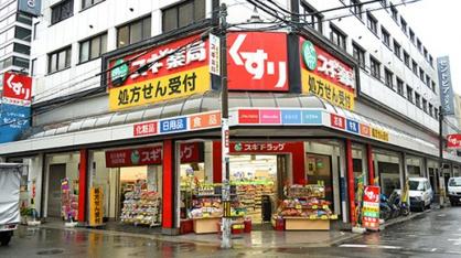 スギ薬局 北久宝寺店の画像1