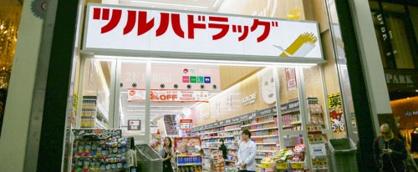 ツルハドラッグ 心斎橋中央店の画像1